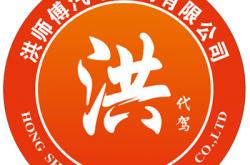 """""""洪师傅代驾""""成为福建电视台2020""""品牌福建""""新春贺岁互动合作伙伴"""